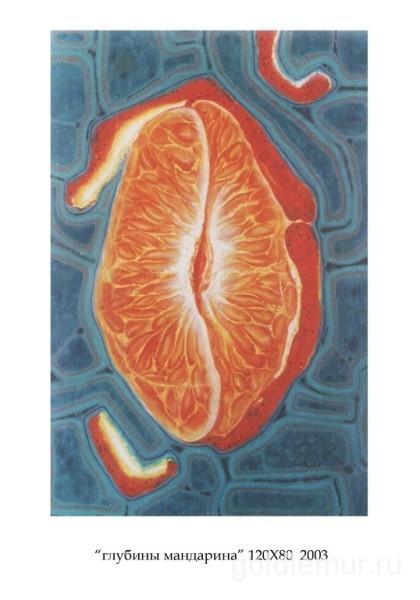 Глубины-мандарина