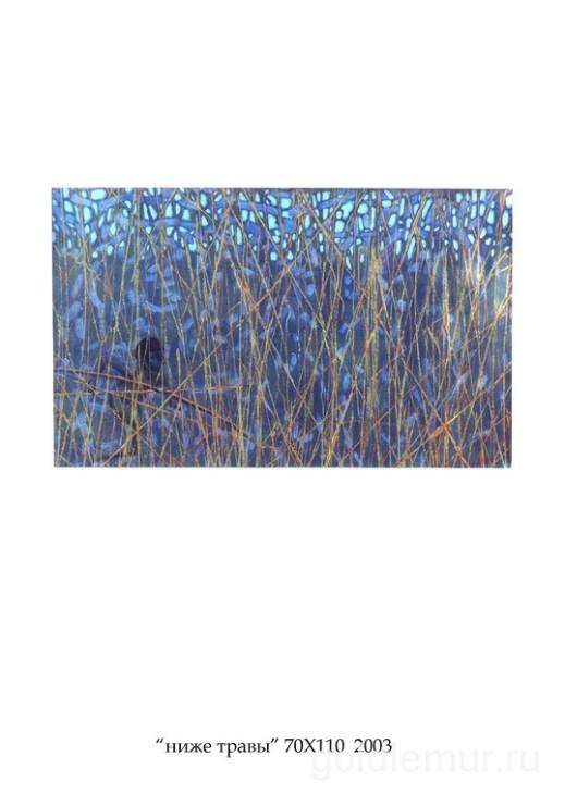Ниже-травы