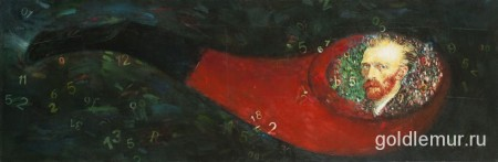 Трубка-Ван-Гога