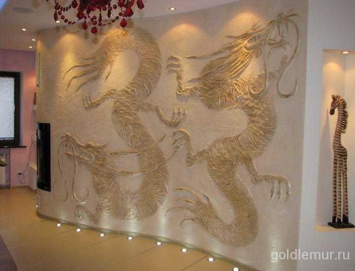 Рельеф на стене в квартире — Драконы
