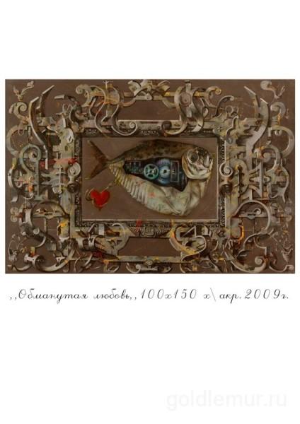 obmanutaya-lyubov-