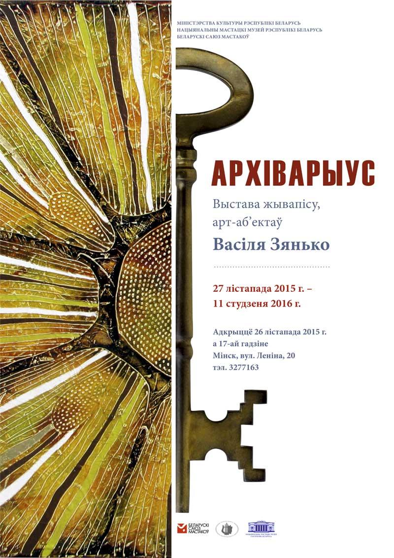 Выставка живописи и арт-объектов Василия Зенько